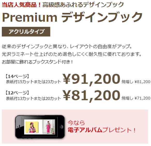 Premiumデザインブック