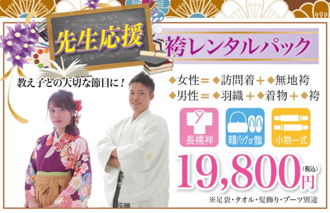 先生応援 袴レンタルパック