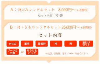 袴+きものレンタルセット