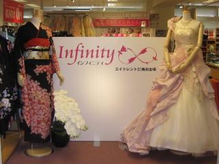インフィニティ(大阪梅田 卒業式はかま・成人式振袖・WDレンタル)の店舗画像1
