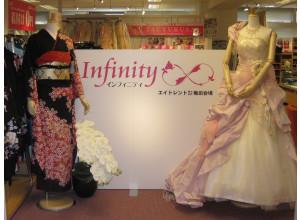 インフィニティ(大阪梅田 卒業式はかま・成人式振袖・WDレンタル)の店舗サムネイル画像