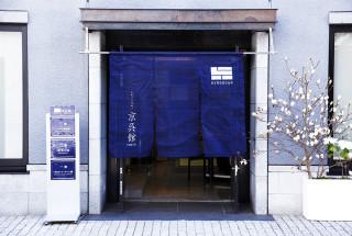 京呉館 東京の店舗画像1