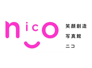 笑顔創造写真館 nico(ニコ)米子店