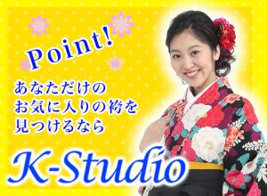 Kスタジオ 静岡千代田店