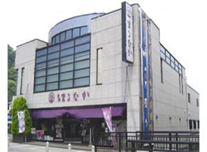 京都まるなか 袴・振袖レンタル 京都八幡本店