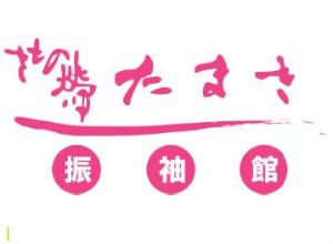 きもの帯たまき 和歌山振袖館