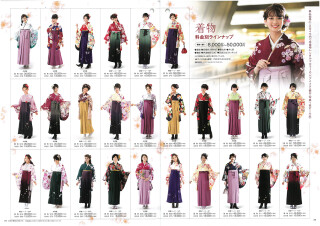 No.6167 卒業袴レンタルフルコース