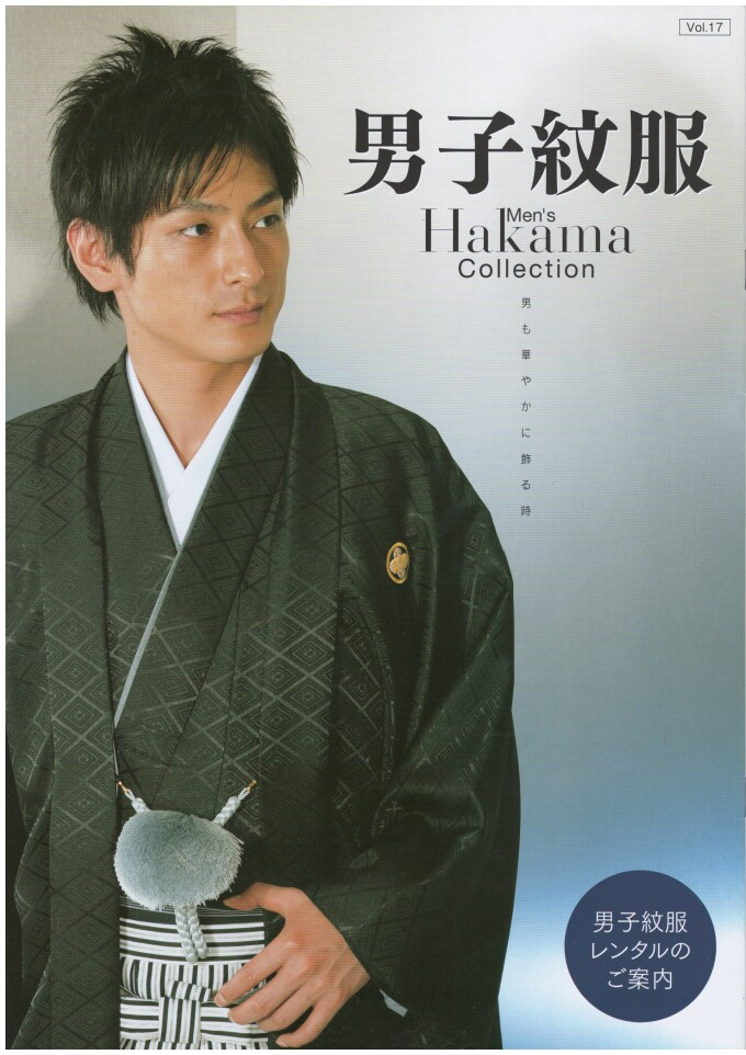 成人式男紋付羽織袴