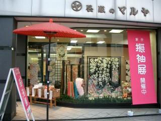 呉服のマルヤの店舗画像1