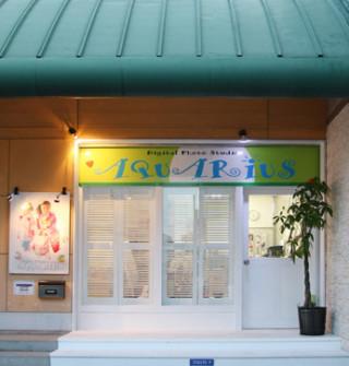 口コミで人気の フォトスタジオアクエリアスの店舗画像1