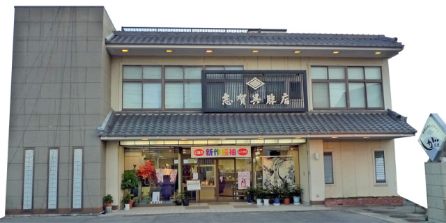 志賀呉服店の店舗画像1