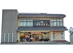 志賀呉服店