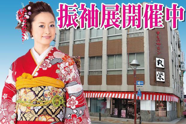 きものサロン丸栄 丸栄呉服店の店舗画像1