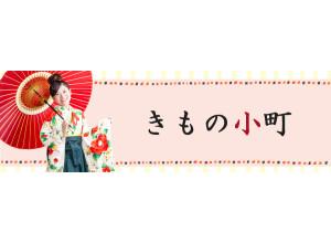 きもの小町の店舗サムネイル画像