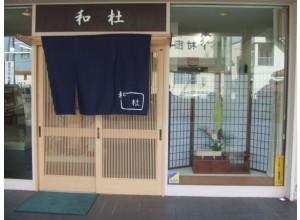 和杜の店舗サムネイル画像
