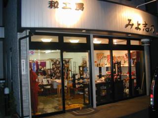 和工房みよ志乃の店舗画像1