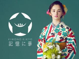 きものKIKYO 記憶に華の店舗画像1