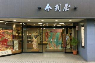 きもの今利屋(今利屋呉服店)の店舗画像1