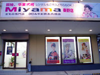 MIYAMA秦野店の店舗画像1