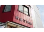 有限会社斎藤写真館の店舗サムネイル画像
