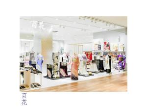 百花 イオンモール多摩平の森店の店舗サムネイル画像