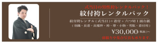 男性用 紋付き袴 式当日レンタルパック
