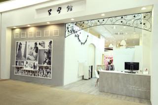 フォトスタジオ写楽館 イオン浜松市野店の店舗画像1