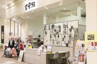 フォトスタジオ写楽館 イオン浜松志都呂店の店舗画像1