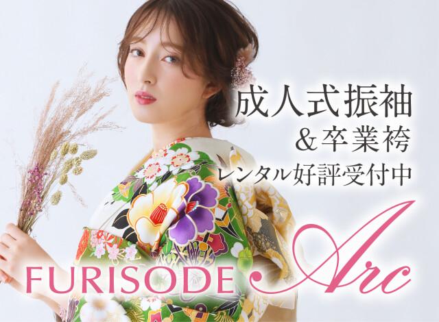 FURISODE ARC ららぽーと湘南ひらつか店の店舗画像1