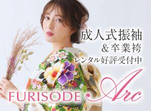 FURISODE ARC ららぽーと湘南ひらつか店の店舗サムネイル画像