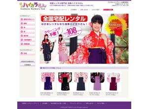 宅配レンタル専門店 浅草ハイカラさんの店舗サムネイル画像