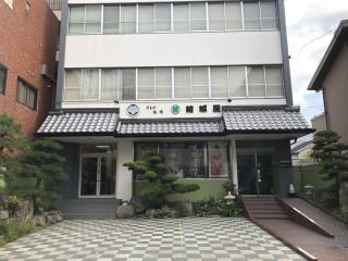 きもの・浪漫 結城屋の店舗画像1