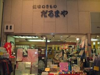 だるまや 駒川商店街店の店舗画像1