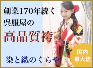 染と織のくらや 岡山店の店舗サムネイル画像