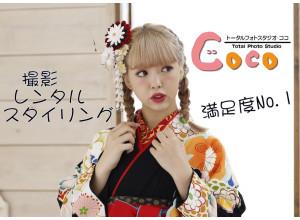 トータルフォトスタジオCoco 大垣店