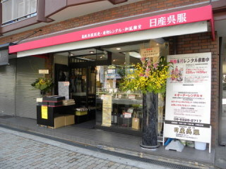 日産呉服・和田甚の店舗画像1