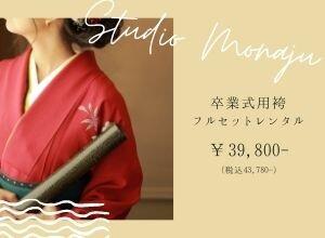 卒業袴フルセット