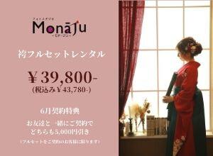 Studio Mona-ju