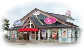 ホンダン愛美寿館メモリーの店舗画像1