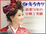 染と織の美 キタカツの店舗サムネイル画像