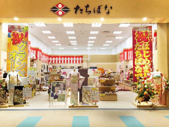 たちばな イオンスタイル上田店の店舗画像1