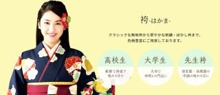 二尺袖のお着物と袴レンタルプラン