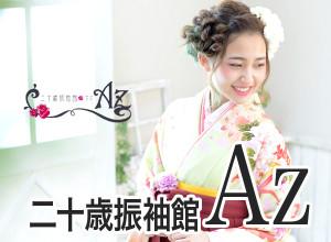 二十歳振袖館Az 横浜港南店の店舗サムネイル画像