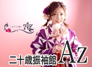 二十歳振袖館Az 水戸店の店舗サムネイル画像