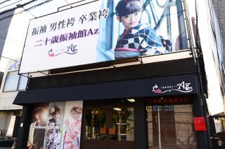 二十歳振袖館Az 横浜戸塚店の店舗画像1