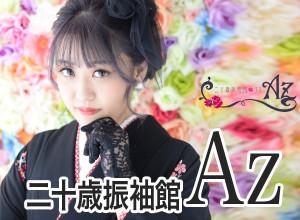 二十歳振袖館Az 横浜戸塚店