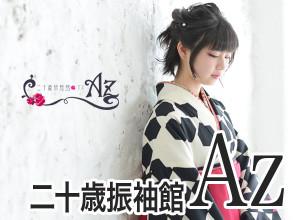 二十歳振袖館Az 日立店の店舗サムネイル画像