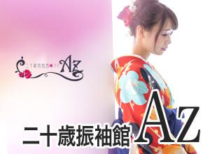 二十歳振袖館Az 横浜港北本店の店舗サムネイル画像