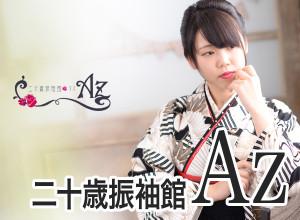 二十歳振袖館Az 龍ケ崎店の店舗サムネイル画像