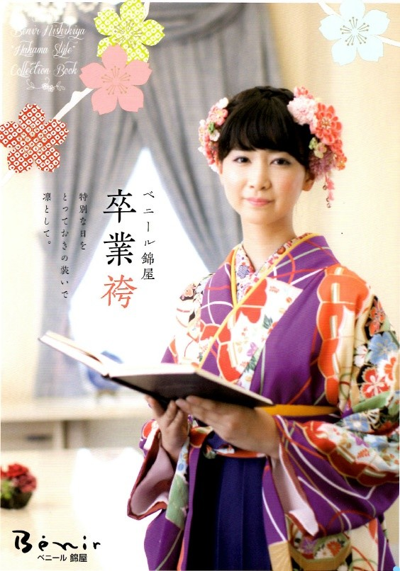 卒業袴カタログ